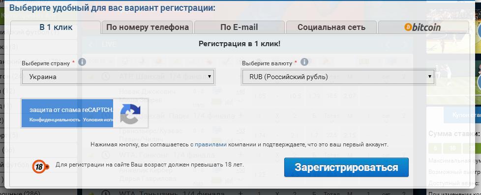 1xstavka регистрация